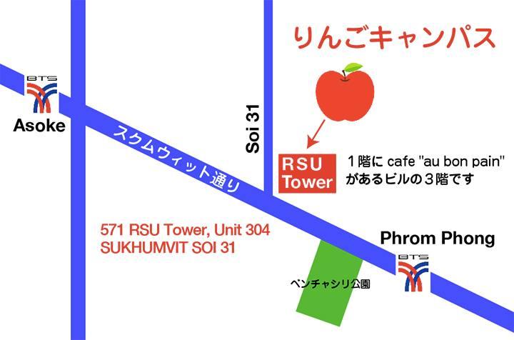 りんご大学 バンコク 地図