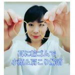 4/29ヒルナンデスにさとう式リンパケア佐藤青児先生出演 にこるんもオススメの簡単リンパケア