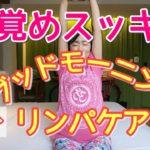 【動画】1日を元気に過ごすための朝のリンパケア