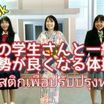 【動画】タイの学生さんと一緒に、タイ語で姿勢が良くなる体操