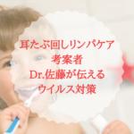 歯科医が伝えるウイルス対策