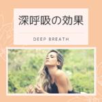 0円健康美容法≪深呼吸≫ その効果