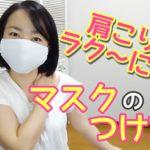 【動画】肩こりがラクになるマスクのつけ方 マスクで肩こり解消しよう