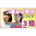 【決定版】二重アゴに効く!40代からの簡単セルフケア3選